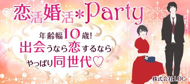 【長崎の婚活パーティー・お見合いパーティー】株式会社LDC主催 2017年3月25日