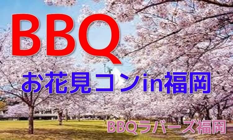 【天神のプチ街コン】株式会社ワンランクサポートサービス主催 2017年4月3日