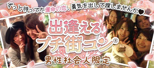 【三宮・元町のプチ街コン】街コンの王様主催 2017年4月8日