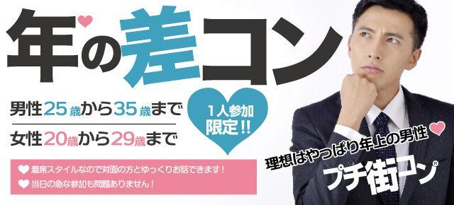 【宮崎のプチ街コン】株式会社NEXTRIBE主催 2017年4月14日