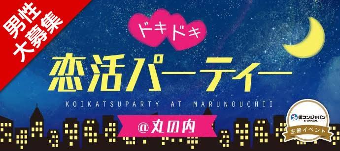 【丸の内の恋活パーティー】街コンジャパン主催 2017年4月27日