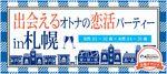 【札幌市内その他の恋活パーティー】街コンジャパン主催 2017年4月15日