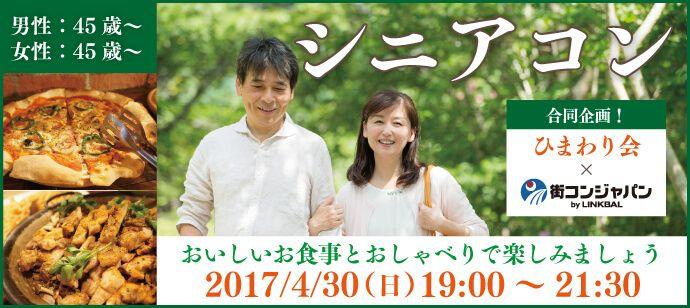 【札幌市内その他のプチ街コン】街コンジャパン主催 2017年4月30日