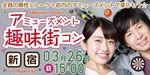 【新宿のプチ街コン】パーティーズブック主催 2017年3月26日