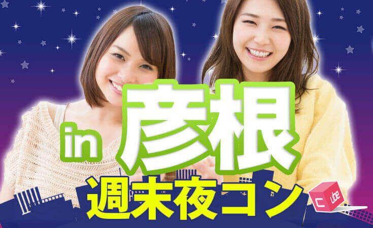 【滋賀県その他のプチ街コン】街コンCube主催 2017年5月6日