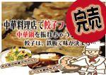 【日本橋のプチ街コン】エスクロ・ジャパン株式会社主催 2017年3月25日