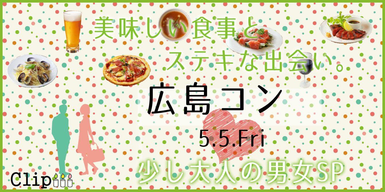 【広島駅周辺のプチ街コン】株式会社Vステーション主催 2017年5月5日