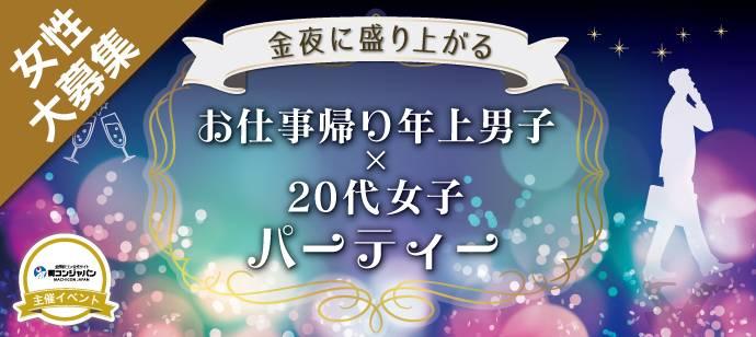 【丸の内の恋活パーティー】街コンジャパン主催 2017年4月28日