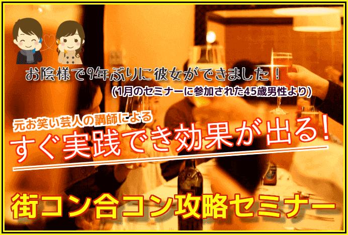 【赤坂の自分磨き】株式会社GiveGrow主催 2017年3月30日