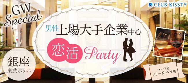 5/3(水祝)銀座GW Special 男性上場大手企業中心恋活パーティー!ホテル特製フード