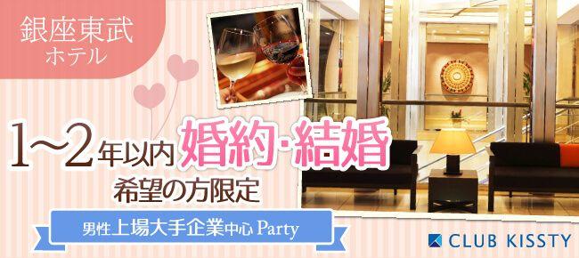 【銀座の婚活パーティー・お見合いパーティー】クラブキスティ―主催 2017年5月4日