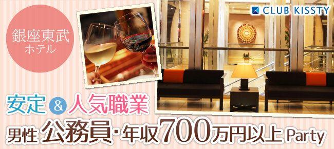 5/4(木祝)銀座GW 安定&人気職業 男性公務員・年収700万円以上婚活パーティー