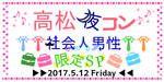 【高松のプチ街コン】株式会社Vステーション主催 2017年5月12日