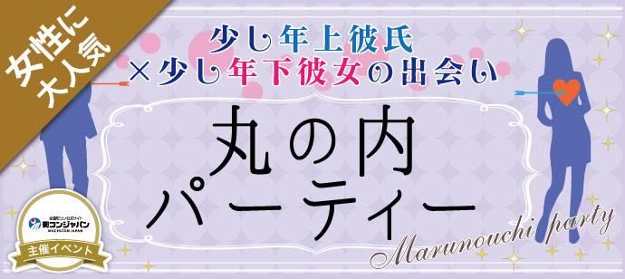 【丸の内の恋活パーティー】街コンジャパン主催 2017年4月30日