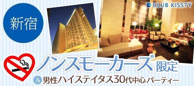 5/5(金祝)新宿 ノンスモーカーズ限定&男性ハイステイタス30代中心婚活パーティー