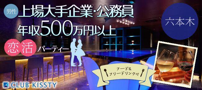 【六本木の恋活パーティー】クラブキスティ―主催 2017年5月5日