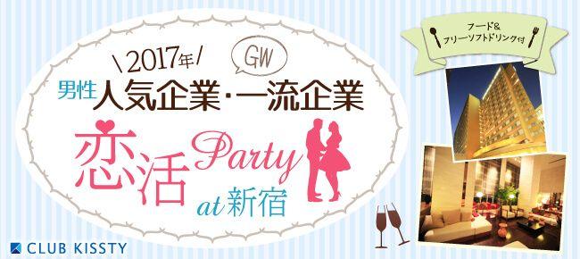 【新宿の恋活パーティー】クラブキスティ―主催 2017年5月6日