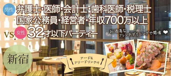 【新宿の恋活パーティー】クラブキスティ―主催 2017年5月7日