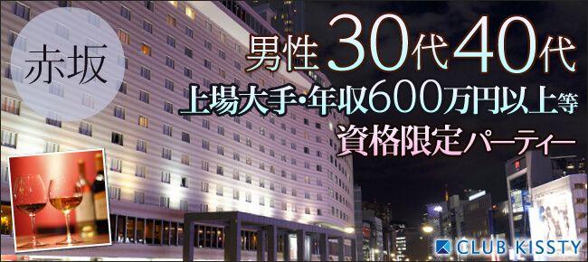 【赤坂の婚活パーティー・お見合いパーティー】クラブキスティ―主催 2017年5月7日