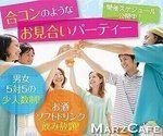 【新宿の婚活パーティー・お見合いパーティー】マーズカフェ主催 2017年4月23日
