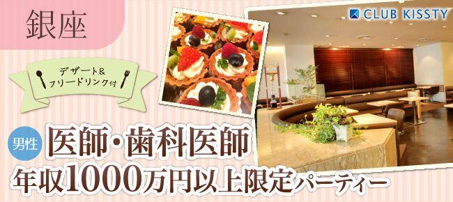5/14(日)銀座 男性医師・歯科医師・年収1000万円以上限定 婚活パーティー!カフェ特製デザート