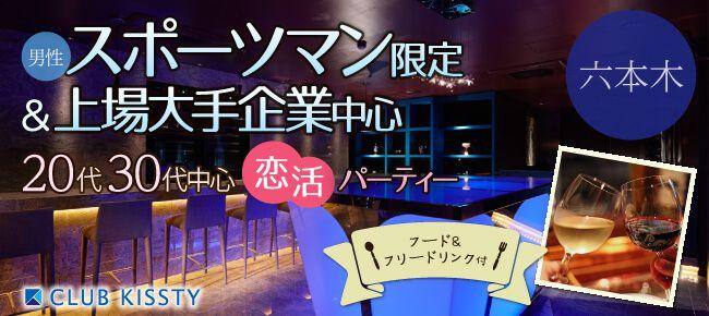 5/20(土)西麻布スポーツマン限定&上場大手企業中心20代30代恋活パーティー atお洒落Bar Lounge