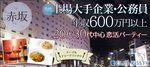 【赤坂の恋活パーティー】クラブキスティ―主催 2017年5月27日
