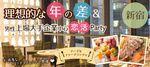 【新宿の恋活パーティー】クラブキスティ―主催 2017年5月28日