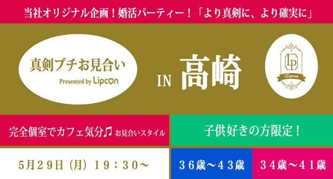 【5月29日(月)プチ】子供好き!男36〜43女34〜41!1年以内結婚を前提の婚活パーティー!in高崎