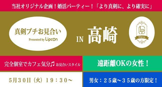 【5月30日(火)プチ】遠距離OK女性!25〜35歳!1年以内結婚を前提の婚活パーティー!in高崎