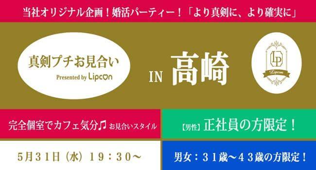 【5月31日(水)プチ】選べる12歳幅!31〜43歳!1年以内結婚を前提の婚活パーティー!in高崎