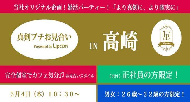 【5月4日(木)プチ】結婚前向き!26〜32歳!1年以内結婚を前提の婚活パーティー!in高崎