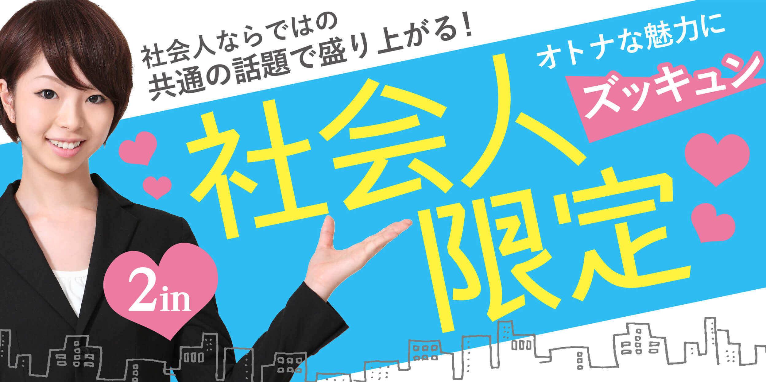 【岡山駅周辺の恋活パーティー】合同会社ツイン主催 2017年5月12日