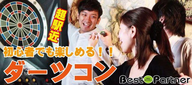 【東京】4/30(日)上野ダーツコン@趣味コン/趣味活 クライマックスはベストパートナーカップ開催《25~35歳限定》