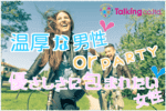 【大津の恋活パーティー】株式会社トーキング主催 2017年5月7日