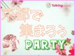 【烏丸の恋活パーティー】株式会社トーキング主催 2017年5月5日