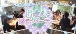 【堂島の婚活パーティー・お見合いパーティー】街コンの王様主催 2017年4月30日