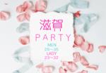 【大津の婚活パーティー・お見合いパーティー】株式会社トーキング主催 2017年5月27日