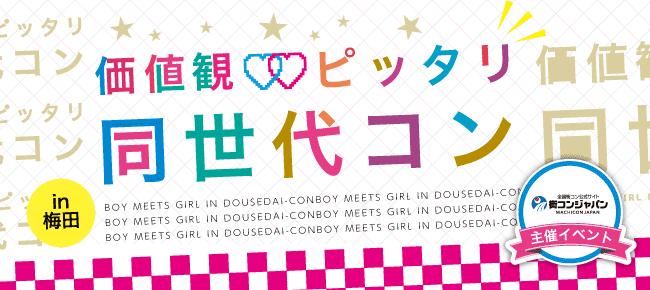 【梅田のプチ街コン】街コンジャパン主催 2017年4月29日