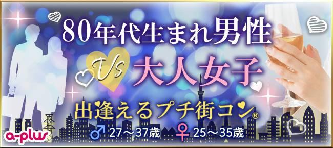 【広島市内その他のプチ街コン】街コンの王様主催 2017年5月28日