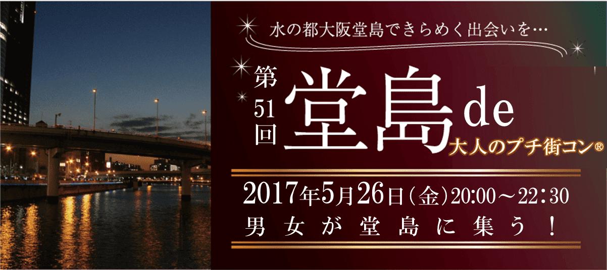 【堂島のプチ街コン】株式会社ラヴィ主催 2017年5月26日