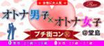 【堂島のプチ街コン】株式会社ラヴィ主催 2017年5月27日
