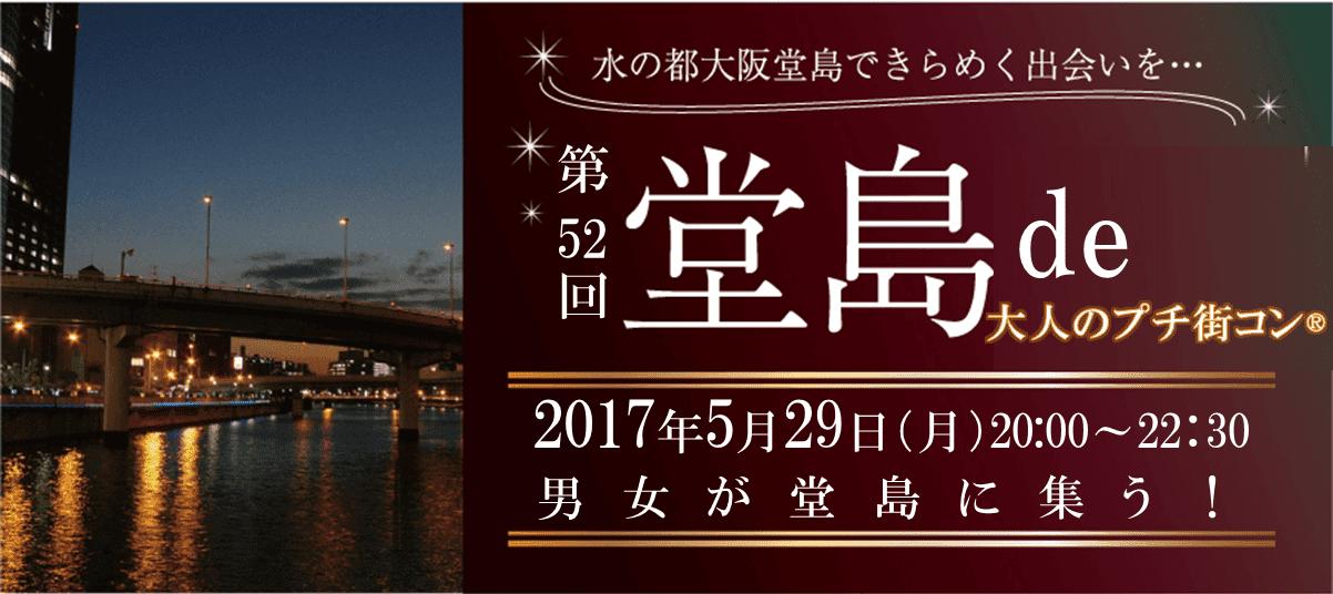 【堂島のプチ街コン】株式会社ラヴィ主催 2017年5月29日