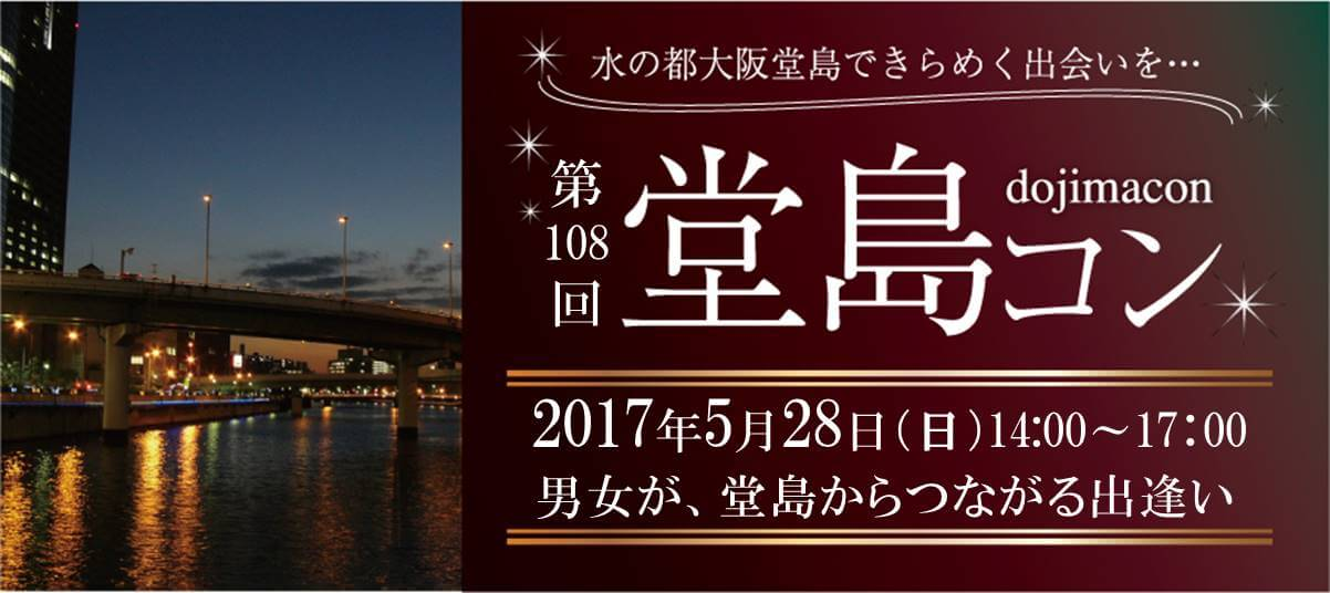 【堂島の街コン】株式会社ラヴィ(コンサル)主催 2017年5月28日