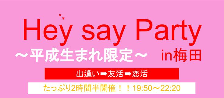 【梅田の恋活パーティー】株式会社PRATIVE主催 2017年5月24日