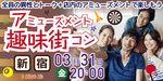 【新宿のプチ街コン】パーティーズブック主催 2017年3月31日