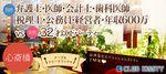 【心斎橋の恋活パーティー】クラブキスティ―主催 2017年5月28日