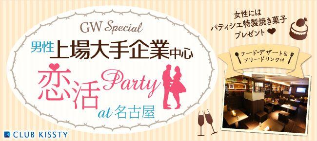 5/3(水祝)名古屋GW Special 男性上場大手企業中心恋活パーティー!特製フード&フリードリンク