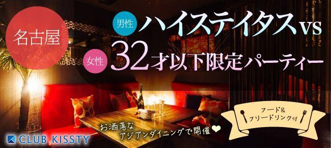 【名駅の恋活パーティー】クラブキスティ―主催 2017年5月4日