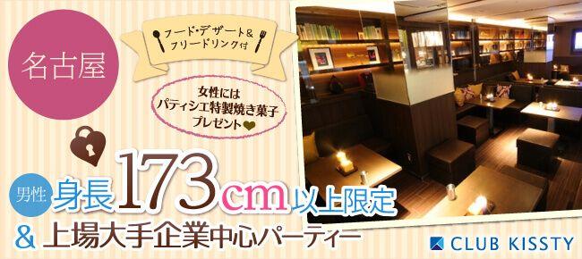 5/5(金祝)名古屋GW 男性身長173cm以上&上場大手企業中心 婚活パーティー